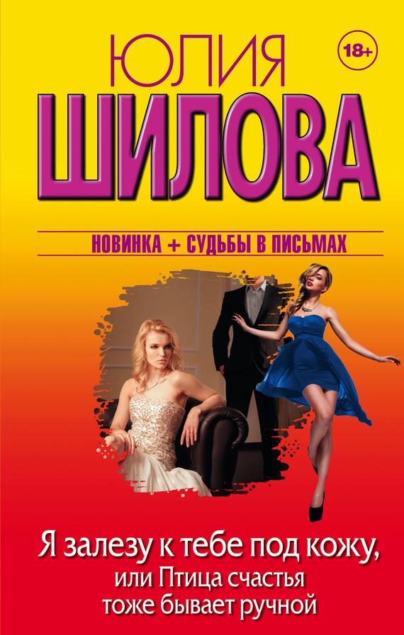 Юлия Шилова Я залезу к тебе под кожу, или Птица счастья тоже бывает ручной скачать песню я куплю тебе новую жизнь без регистрации и смс