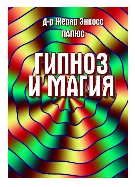 Папюс Гипноз и магия кольцо с агатом гипноз кнаг 3040