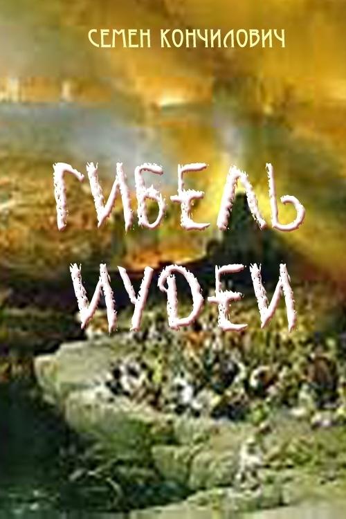 Семен Кончилович Гибель Иудеи история пророков том 1