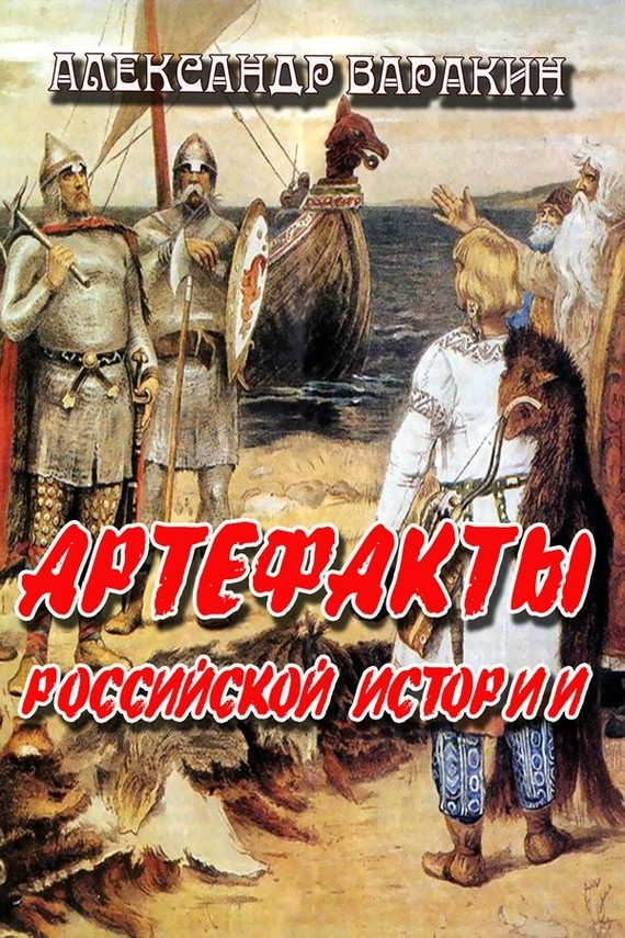 Александр Варакин Артефакты Российской истории крот истории
