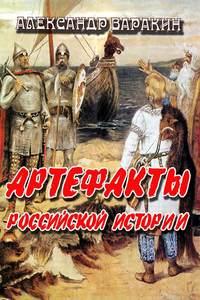 Варакин, Александр  - Артефакты Российской истории