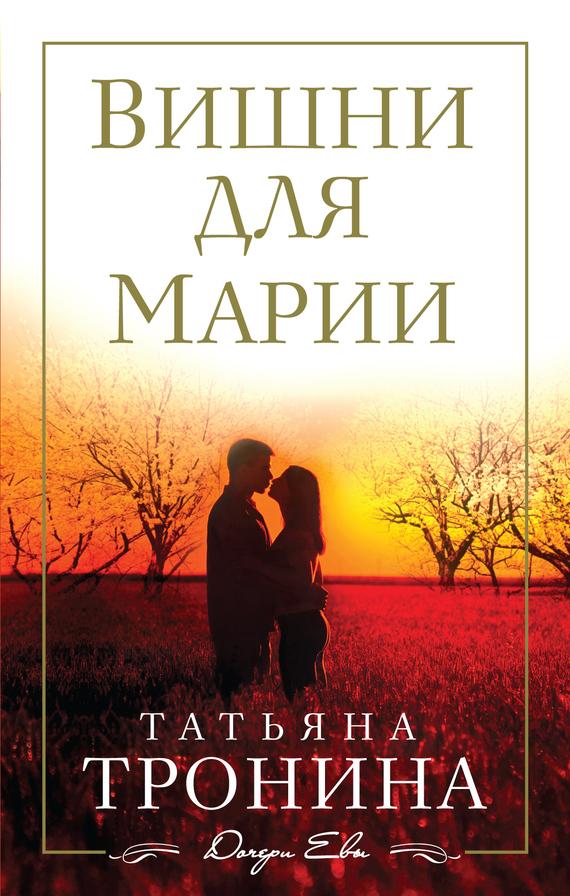 Татьяна Тронина Вишни для Марии хозяин уральской тайг