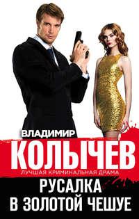 Колычев, Владимир  - Русалка в золотой чешуе