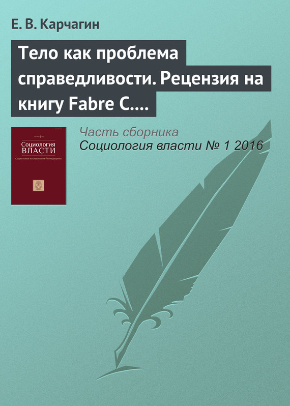 Тело как проблема справедливости. Рецензия на книгу Fabre C. (2006) Whose Body is it Anyway? Justice and the Integrity of the Person. Oxford University Press