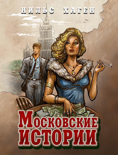 Скачать Нильс Хаген бесплатно Московские истории