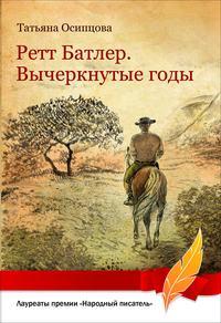 Осипцова, Татьяна  - Ретт Батлер. Вычеркнутые годы