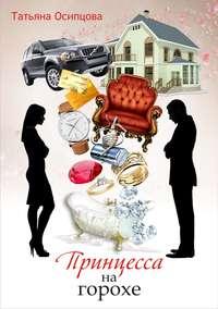 Осипцова, Татьяна  - Принцесса на горохе