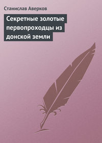 Аверков, Станислав  - Cекретные золотые первопроходцы из донской земли