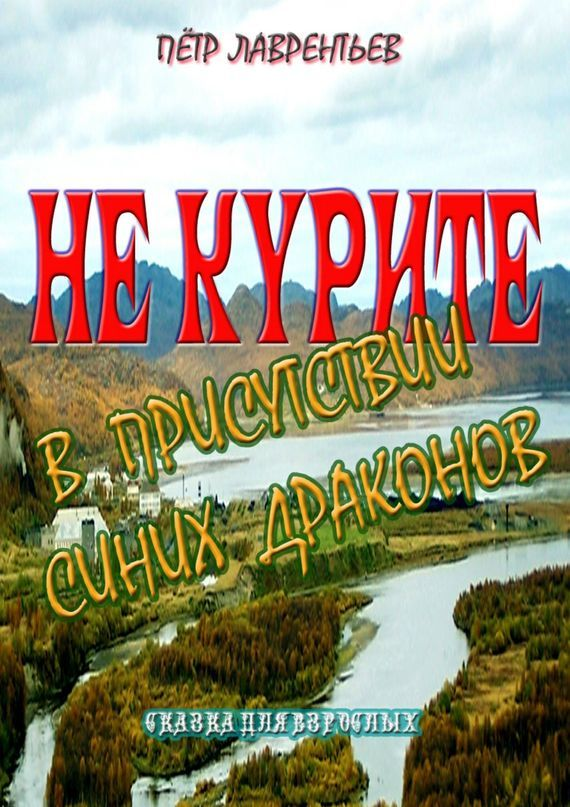 Пётр Лаврентьев - Некурите вприсутствии синих драконов