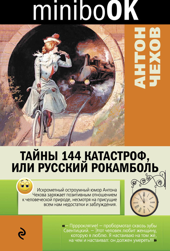 бесплатно Антон Чехов Скачать Тайны 144 катастроф, или Русский Рокамболь
