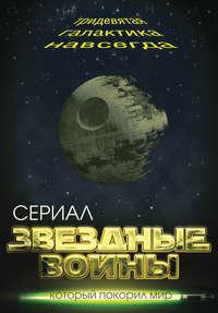 Хаецкая, Елена  - Звездные войны. Тридевятая галактика навсегда