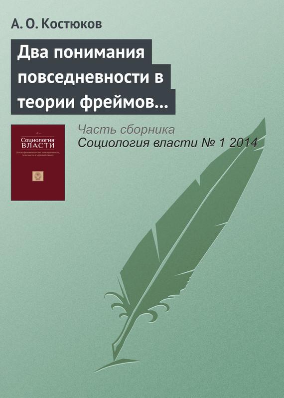 А. О. Костюков бесплатно