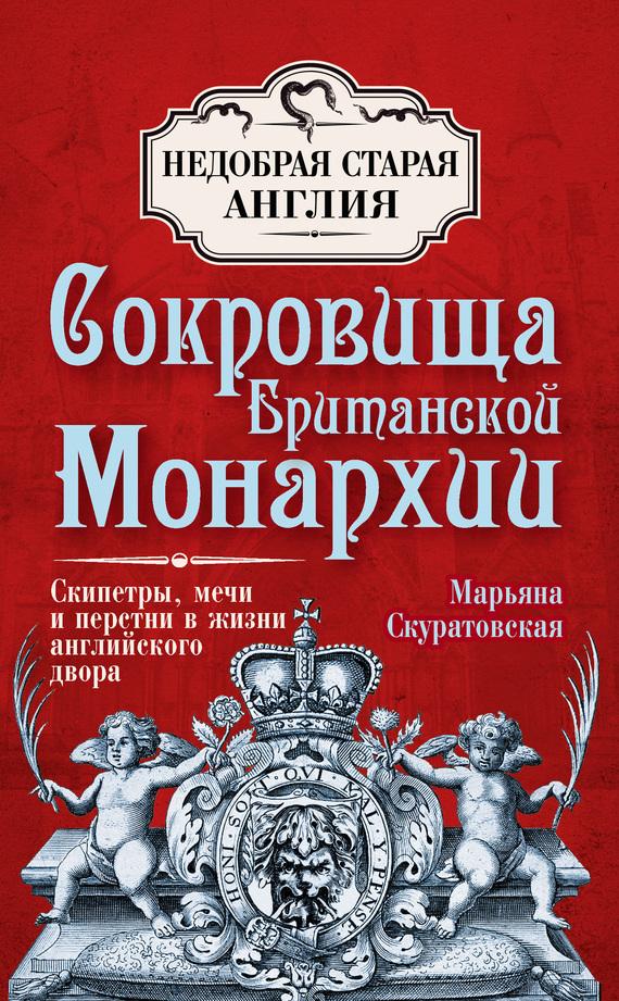Марьяна Скуратовская Сокровища британской монархии. Скипетры, мечи и перстни в жизни английского двора цена