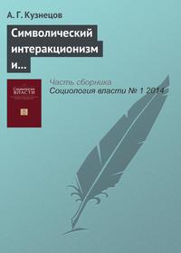 Кузнецов, А. Г.  - Символический интеракционизм и акторно-сетевая теория: точки пересечения, пути расхождения и зона обмена
