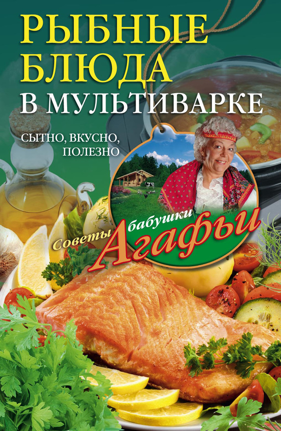 обложка электронной книги Рыбные блюда в мультиварке. Сытно, вкусно, полезно