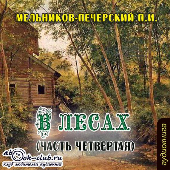 Мельников печерский книги скачать бесплатно