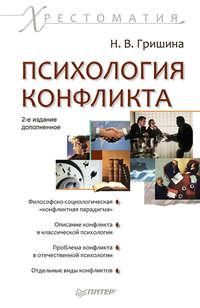Гришина, Наталья  - Психология конфликта