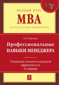 Рыженкова, Ирина  - Профессиональные навыки менеджера. Повышение личной и командной эффективности