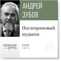Зубов, Андрей  - Лекция «Послехрамовый иудаизм»