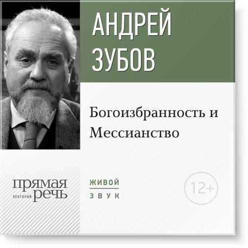 Лекция «Богоизбранность и Мессианство» ( Андрей Зубов  )