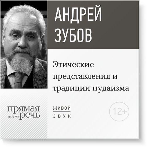 Лекция «Этические представления и традиции иудаизма» ( Андрей Зубов  )