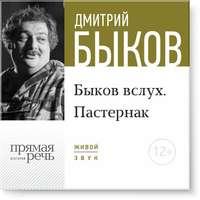 Быков, Дмитрий  - Лекция «Быков вслух. Пастернак»