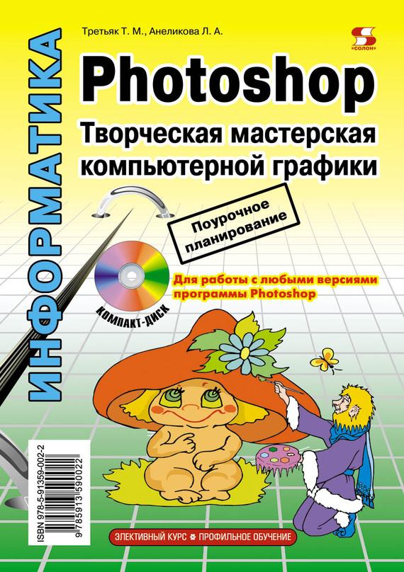 Л. А. Анеликова Photoshop. Творческая мастерская компьютерной графики