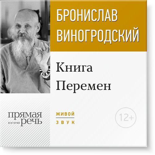 Бронислав Виногродский Лекция «Книга Перемен»