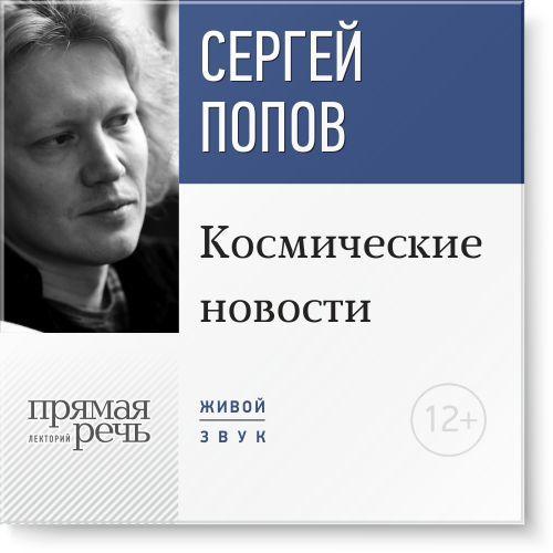 занимательное описание в книге Сергей Попов