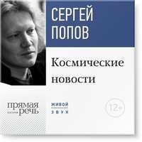 Попов, Сергей  - Лекция «Космические новости. Итоги 2015 года»