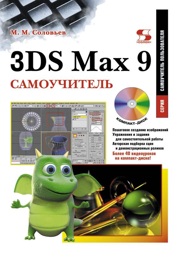 М. М. Соловьев 3DS Max 9. Самоучитель ISBN: 5-98003-302-5 3ds max 7 cd