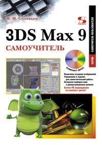 Соловьев, М. М.  - 3DS Max 9. Самоучитель