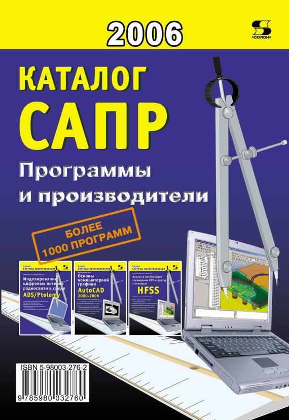 П. Н. Латышев Каталог САПР. Программы и производители бунаков п технологическая подготовка производства в сапр
