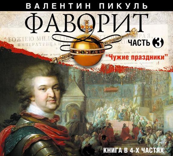 Валентин Пикуль Фаворит (часть 3) пикуль валентин саввич фаворит