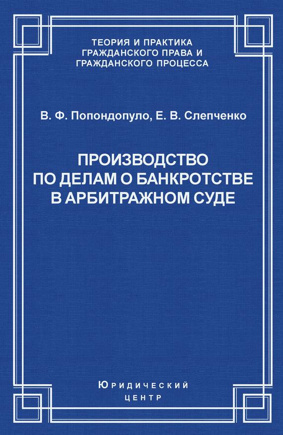 Владимир Попондопуло Производство по делам о банкротстве в арбитражном суде якушев инвестиции в тюменскую област