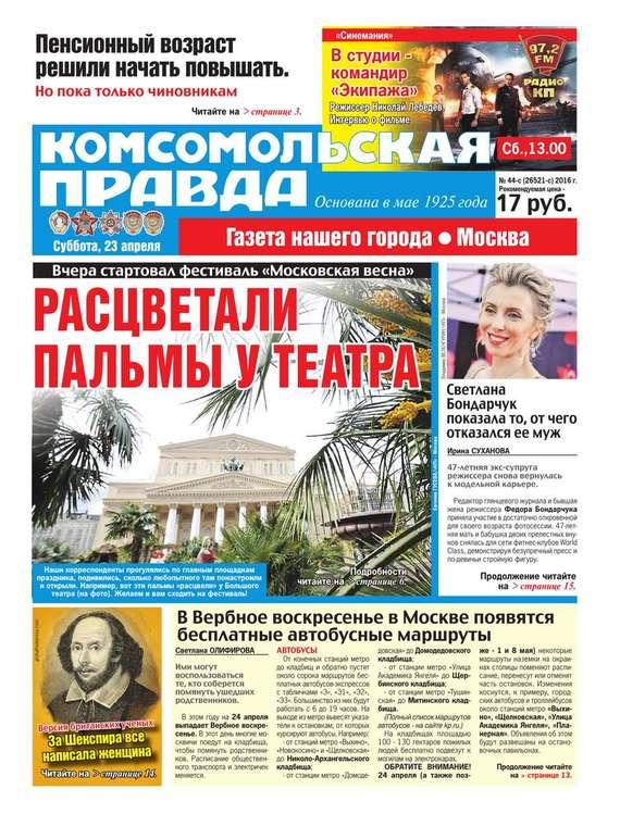 Комсомольская Правда. Москва 44с-2016