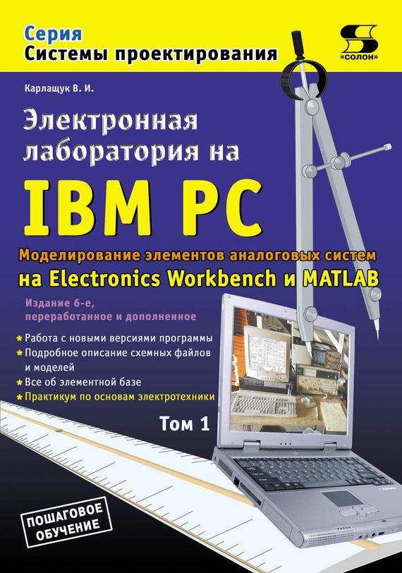 В. И. Карлащук Электронная лаборатория на IBM PC. Том 1. Моделирование элементов аналоговых систем алексей шестеркин система моделирования и исследования радиоэлектронных устройств multisim 10