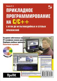 Иванов, В. Б.  - Прикладное программирование на С/С++: с нуля до мультимедийных и сетевых приложений
