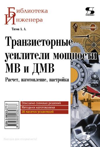 А. А. Титов Транзисторные усилители мощности МВ и ДМВ