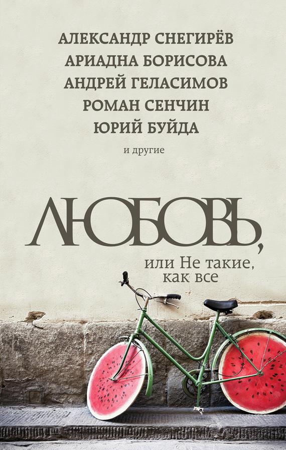 Андрей Геласимов Любовь, или Не такие, как все (сборник) серова е чудаки
