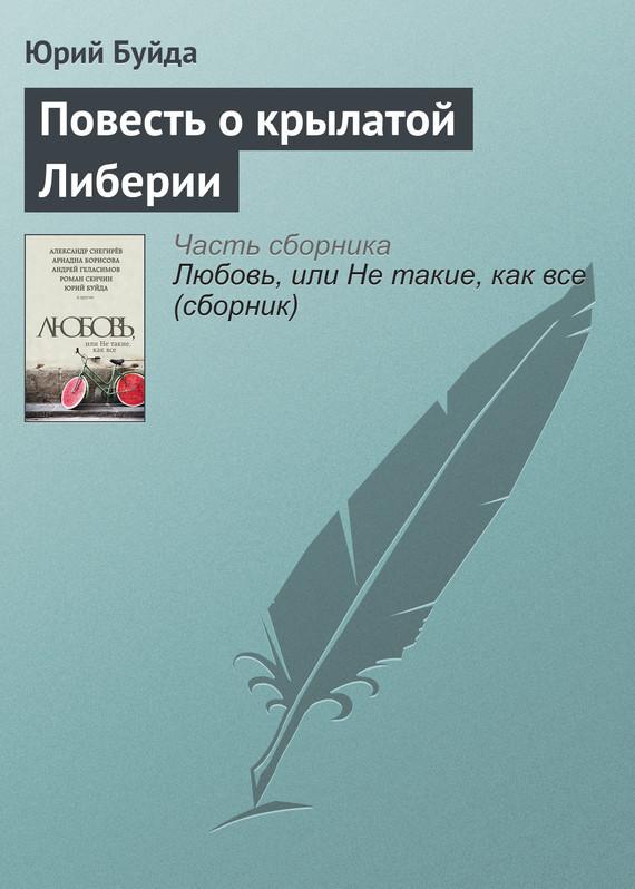 захватывающий сюжет в книге Юрий Буйда