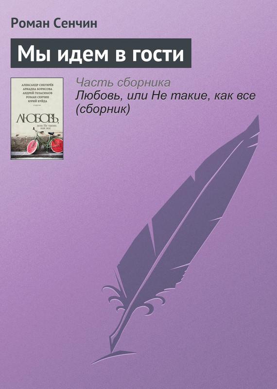 Роман Сенчин Мы идем в гости роман сенчин день рождения