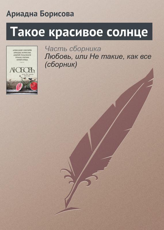 напряженная интрига в книге Ариадна Борисова