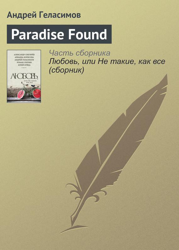 Андрей Геласимов Paradise Found пошел козел на базар