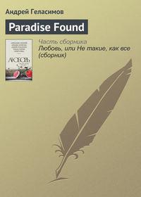 Геласимов, Андрей  - Paradise Found