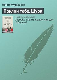 Муравьева, Ирина  - Поклон тебе, Шура