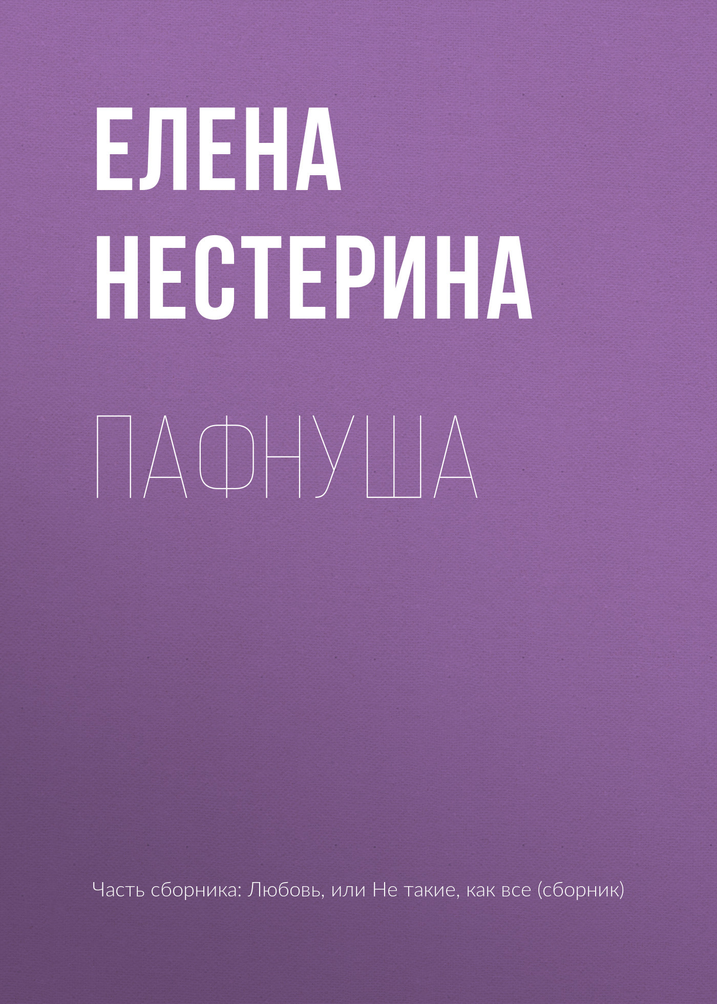 Елена Нестерина Пафнуша пусть все не так стихотворения