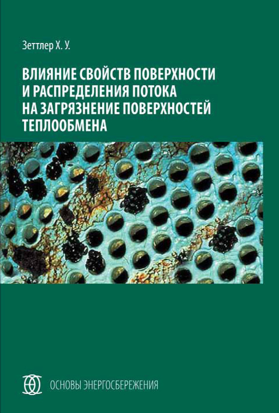 обложка книги static/bookimages/21/68/13/21681396.bin.dir/21681396.cover.jpg