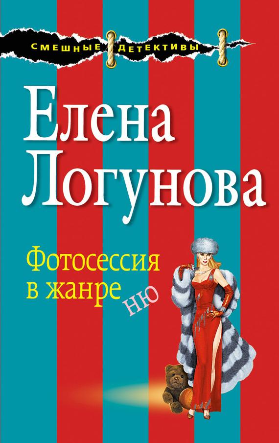 Скачать Елена Логунова бесплатно Фотосессия в жанре ню