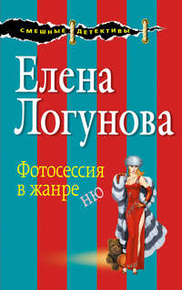 Логунова, Елена  - Фотосессия вжанреню